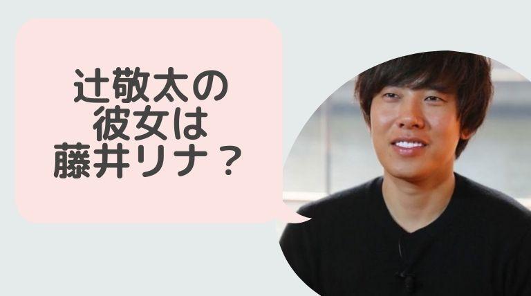 【画像有】辻敬太の彼女は藤井リナ?共演者キラーの噂がヤバイ!?