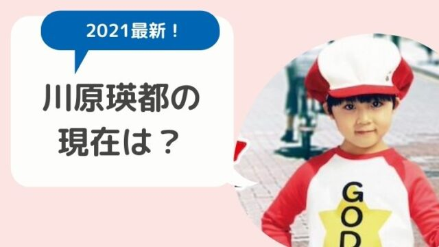【2021最新】川原瑛都(かわはらえいと)の現在は?デビューから今までの顔の変化まとめ!