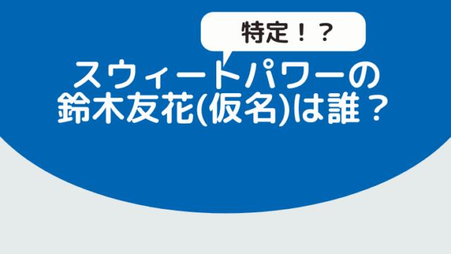 スウィートパワーの鈴木友花は誰?竹内愛紗説が流れる理由3つ!