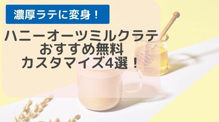 ハニーオーツミルクラテのおすすめ無料カスタマイズ4選!ミルク変更で濃厚ラテに変身!