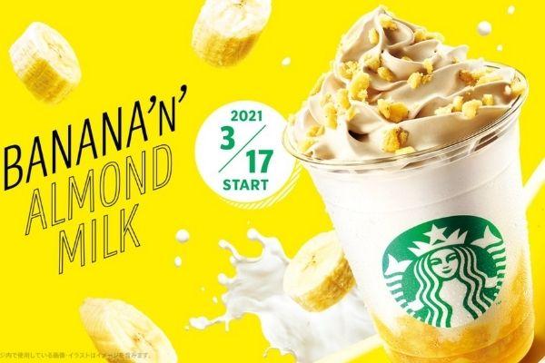 バナナンアーモンドミルクフラペチーノの無料カスタマイズ12選!濃厚アレンジが美味すぎる!-3