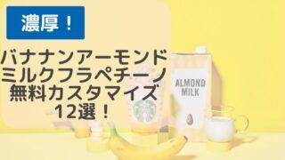 バナナンアーモンドミルクフラペチーノの無料カスタマイズ12選!濃厚アレンジが美味すぎる!