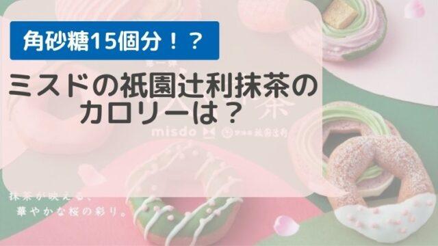 ミスドの祇園辻利抹茶のカロリーは?あんことクリームで角砂糖15個分!?