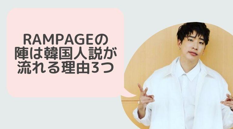 ランページの陣は韓国人説が流れる理由3つ!K-POPアイドルの曲やメイクを意識しすぎてヤバい!