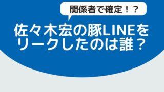 佐々木宏の豚LINEをリークしたのは誰?MIKIKOの演出を無断盗用や邪魔者扱いが酷すぎる!