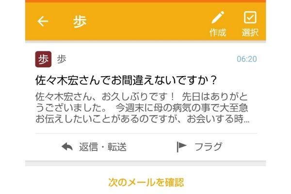 佐々木宏の迷惑メールって何?詐欺っぽい内容がヤバすぎる!-2