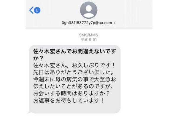 佐々木宏の迷惑メールって何?詐欺っぽい内容がヤバすぎる!-3