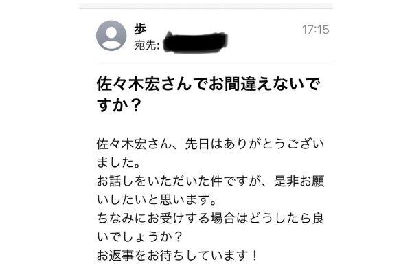 佐々木宏の迷惑メールって何?詐欺っぽい内容がヤバすぎる!-4