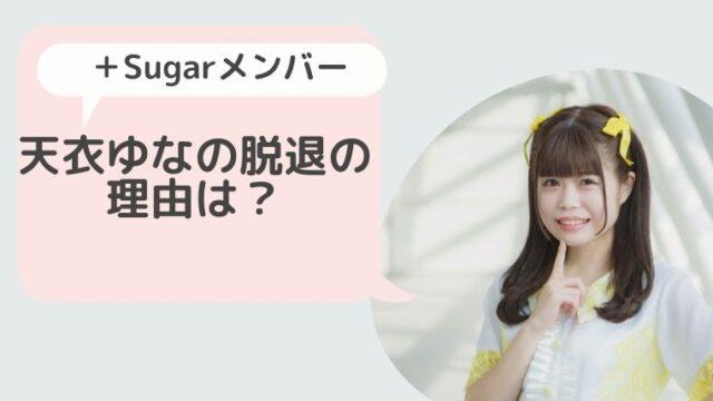 天衣ゆな(ぷらしゅが)の脱退の理由は?+Sugarに不満爆発の出来事4つ!