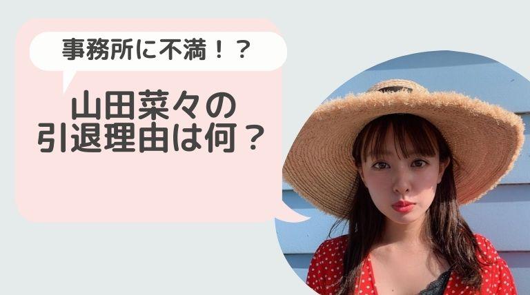 山田菜々の引退理由は何?吉本興業のマネジメントに不満爆発か!?