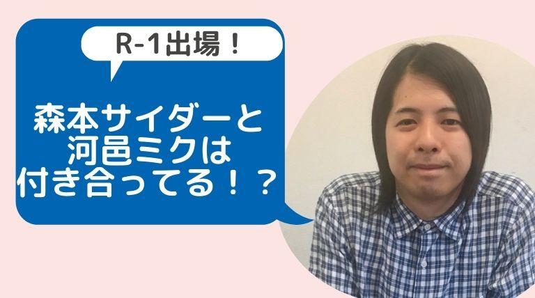 森本サイダーと河邑ミクは付き合ってる!?2人のコントが息ぴったりでヤバイ!