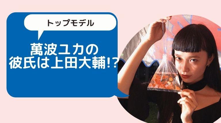 萬波ユカの彼氏は誰?モデルの上田大輔説が流れる理由2つ!