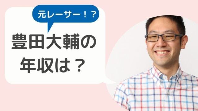 豊田大輔の年収は?元レーサーで現在では副社長の経歴がすごい!