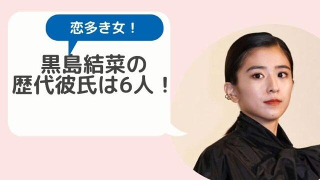 黒島結菜の歴代彼氏は6人!ジャニーズからイケメン俳優までメンツがヤバイ!