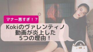 Kokiのヴァレンティノ動画が炎上した5つの理由!マナーが悪すぎてネット騒然!?