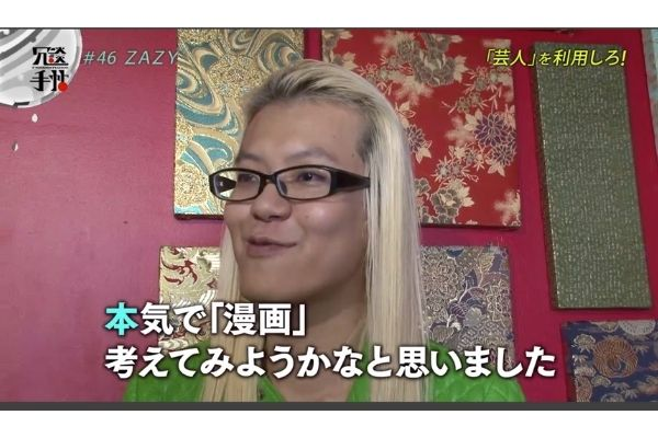 ZAZYが東京理科大を中退した理由は?芸人でフリップ芸のスタイルになったきっかけがヤバイ!-4