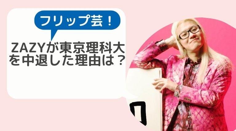 ZAZYが東京理科大を中退した理由は?芸人でフリップ芸のスタイルになったきっかけがヤバイ!