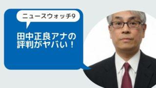 【ニュースウォッチ9】田中正良アナの評判がヤバい!?無表情でお通夜みたいと降板を期待する声も!