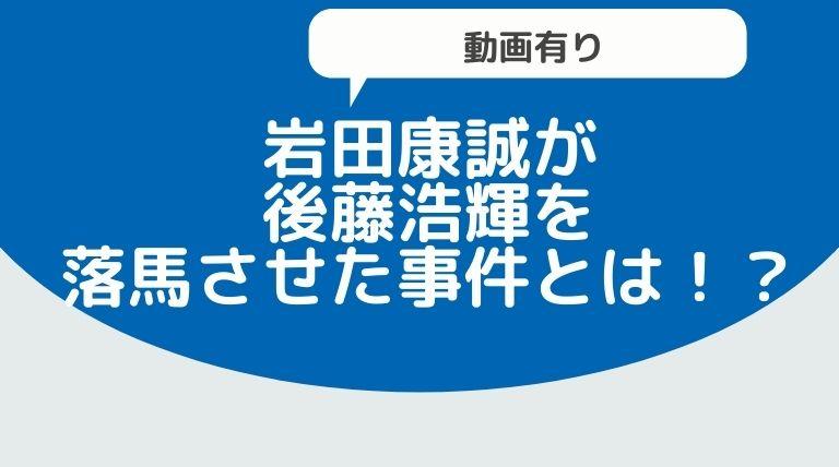【動画】岩田康誠は後藤浩輝を2度も落馬させていた!?一度もお見舞いに行かなかった事実がヤバい!-2