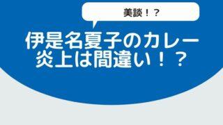 【動画有】伊是名夏子のカレー炎上は間違い!?全体的に見るとかなり美談!