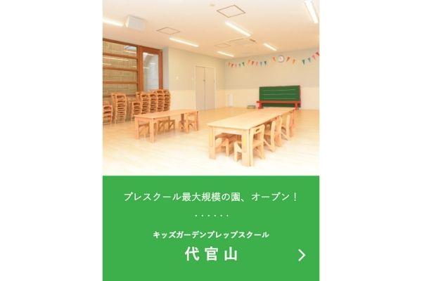 【特定】前田敦子の子どもを預けている保育園はどこ?キッズガーデンで確定か!?-3