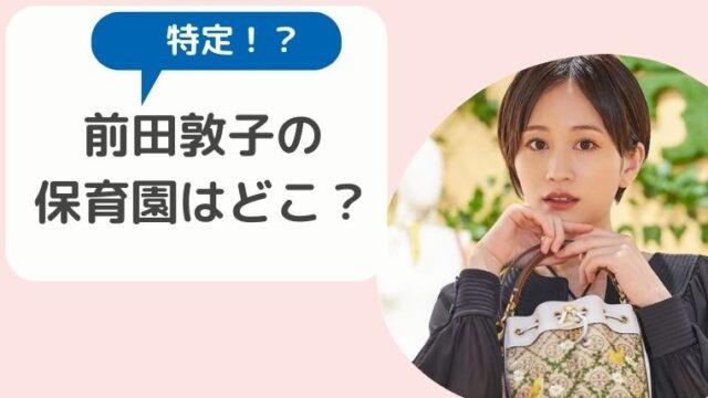 【特定】前田敦子の子どもを預けている保育園はどこ?キッズガーデンで確定か!?