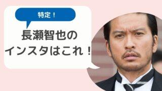 【特定】長瀬智也のインスタアカウントを特定!男らしさ満載でかっこいい!