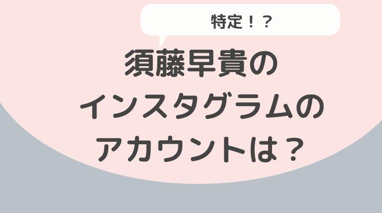 【特定】須藤早貴のインスタグラムのアカウントは?派手な投稿内容がすごい!-6