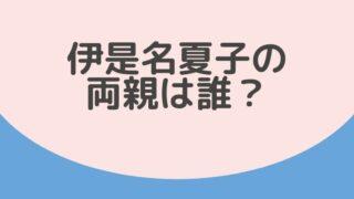 【画像有】伊是名夏子の両親は?沖縄で教員をしている子育て方法がすごい!