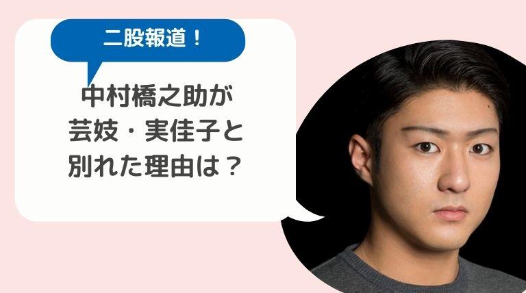 【顔画像】中村橋之助が芸妓・実佳子と別れた理由3つ!母親から反対されていた!?