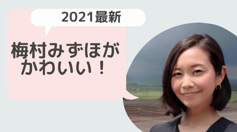 【2021最新】梅村みずほがかわいい!アナウンサー時代よりも垢抜けて美人と話題!-13