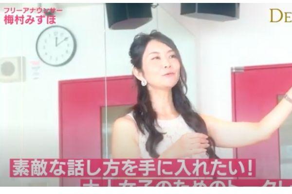 【2021最新】梅村みずほがかわいい!アナウンサー時代よりも垢抜けて美人と話題!-15