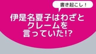 【YouTube書き起こし】伊是名夏子はわざと無人駅でクレームを言っていたことが判明ww