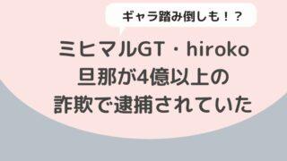 ミヒマルGT・hiroko (ひろこ)の旦那が4億以上の詐欺で逮捕されていた内容がヤバい!ギャラ踏み倒しも!-4