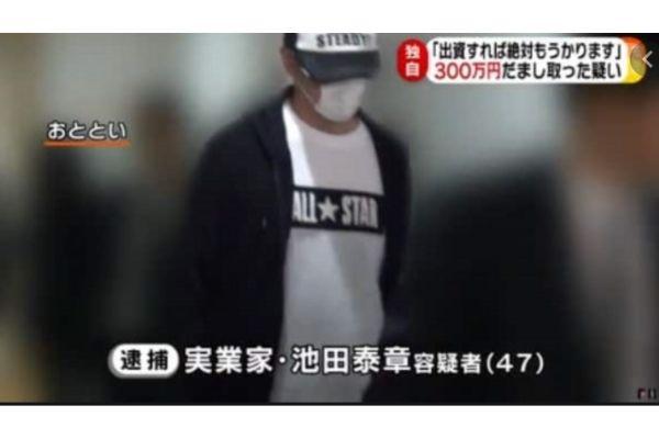 ミヒマルGT・hiroko (ひろこ)の旦那が4億以上の詐欺で逮捕されていた内容がヤバい!ギャラ踏み倒しも!