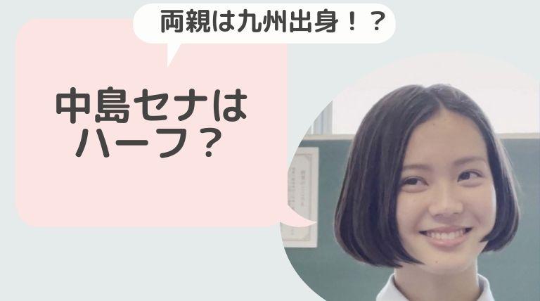 中島セナはハーフ?両親は九州出身であることが判明!?