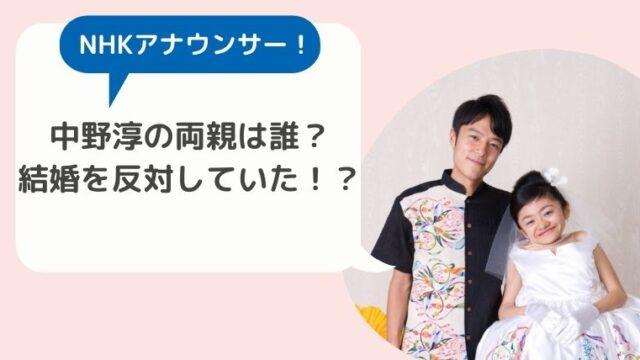 中野淳の両親は誰?伊是名夏子との結婚を反対!式にも参列していなかったことが判明!