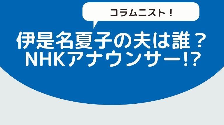 伊是名夏子(いぜななつこ)の夫は誰?NHKアナウンサーでフキハラの内容がヤバい!-3