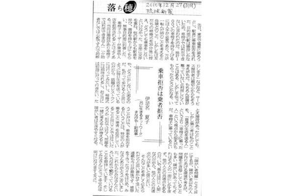 伊是名夏子が批判された7つの理由!乗車拒否に合うもクレーマーとネットでは炎上!-4