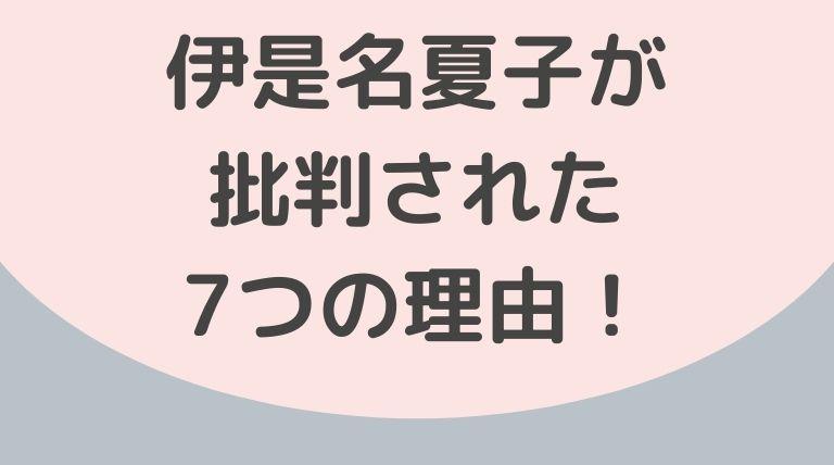 伊是名夏子が批判された7つの理由!乗車拒否に合うもクレーマーとネットでは炎上!