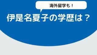 伊是名夏子の学歴は?大学卒業後に留学していた経験がすごい!