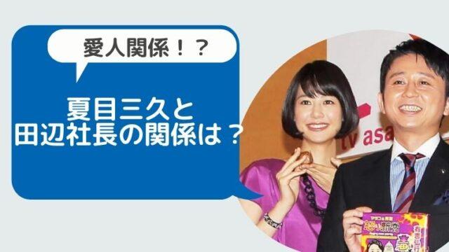 夏目三久と田辺社長の関係は?愛人関係と疑われる理由7つ!