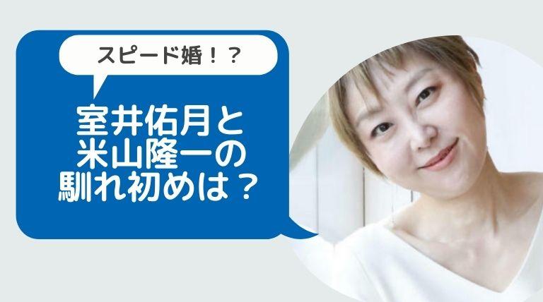 室井佑月と米山隆一の馴れ初めは?一目惚れで3ヶ月のスピード婚の理由がすごい!-2