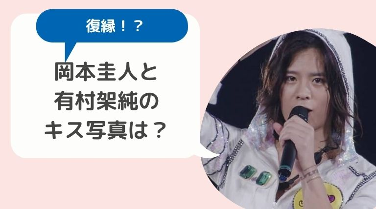 岡本圭人と有村架純のキス写真は?2人の復縁の可能性が高い理由3つ!