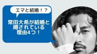 常田大希が結婚すると噂されている理由4つ!薬指につけられた指輪が意味深!