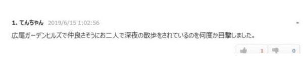 有吉弘行と夏目三久のマンションはどこ?広尾のマンションで確定か!?-13