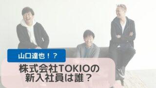 株式会社TOKIOで山口達也は復帰する?5人を匂わせる画像3選!