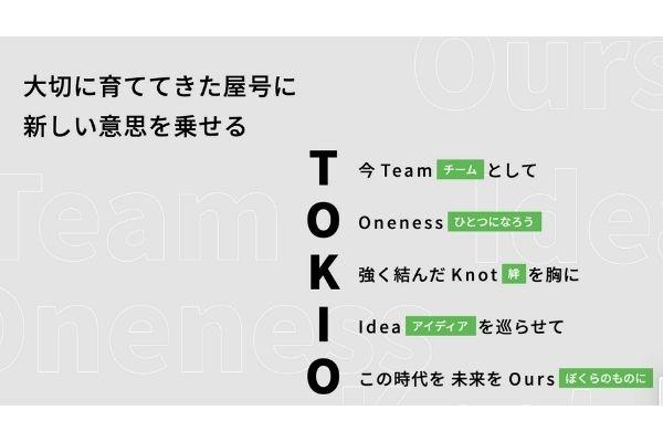 株式会社TOKIOの求人募集は?すでに一緒に働いている人も!?-3