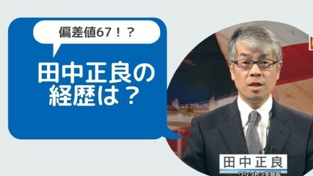 田中正良の経歴は?偏差値67の学歴や海外勤務の経験がすごい!