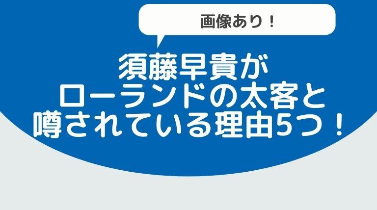 須藤早貴がローランドの太客と噂されている理由5つ!6000万貢いでいた!?